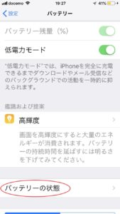 iPhoneバッテリー画面