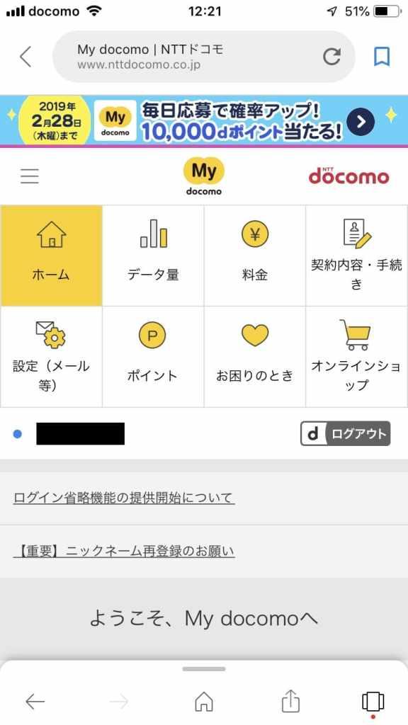 「my docomo」のTOP画面