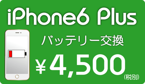 iPhone6Plusバッテリー交換価格