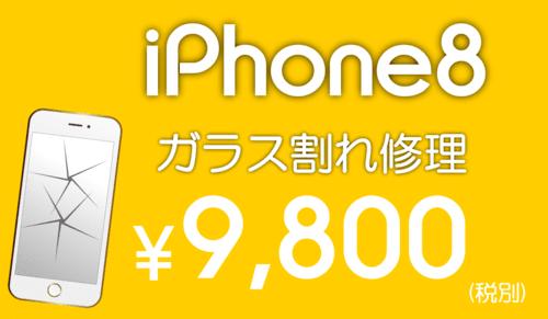 iPhone8ガラス割れ修理価格