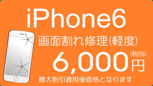 iPhone6の画面割れ修理(軽度)価格