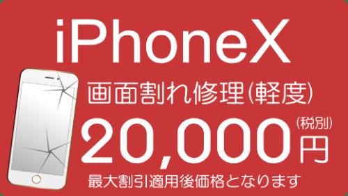 iPhoneXの画面割れ修理(軽度)価格