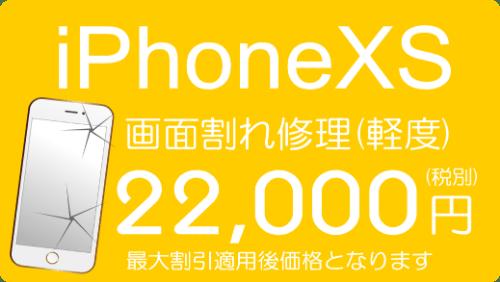 iPhoneXSの画面割れ修理(軽度)価格