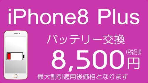 iPhon8Plus6のバッテリー交換修理価格