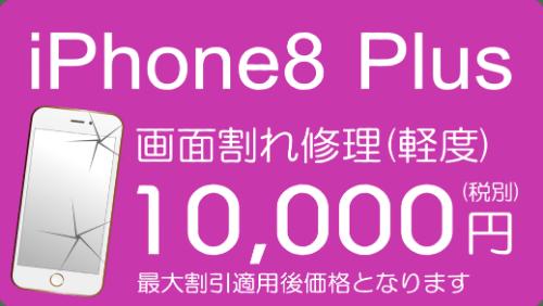 iPhone8Plusの画面割れ修理(軽度)価格