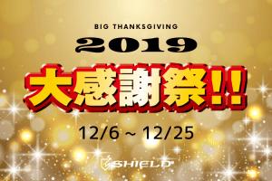 2019大感謝祭ガラスコーティングが特別価格!シールド岡崎店