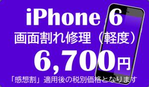 iPhone6の画面修理(ガラス割れ)