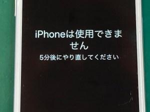 iPhone7パスコードロック