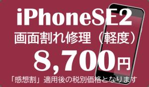 iPhoneSE(第二世代)の画面修理(ガラス割れ)