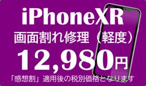 iPhoneXR 画面割れ(軽度)割引後修理価格