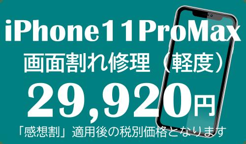 iPhone11Pro Max画面割れ(軽度)割引後修理価格