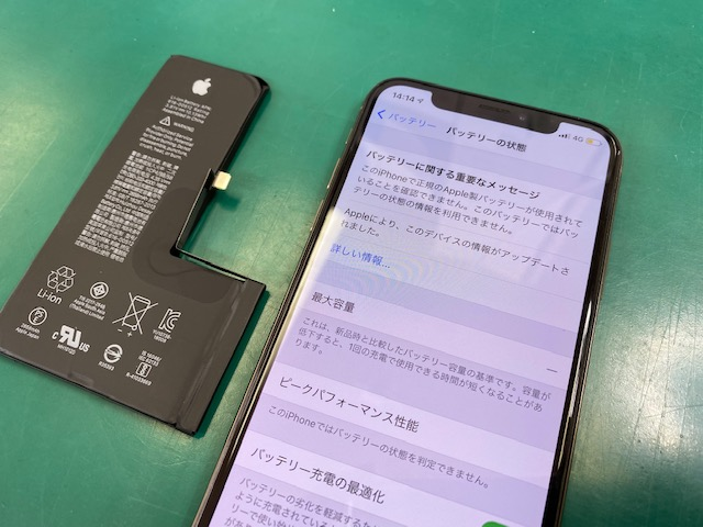 iPhoneXSのバッテリーを交換