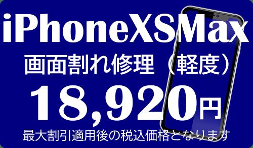 iPhoneXSMax 画面割れ(軽度)割引後修理価格