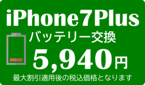 iPhone7Plus バッテリー交換価格