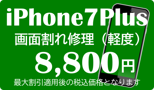 iPhone7Plus 画面割れ(軽度)割引後修理価格
