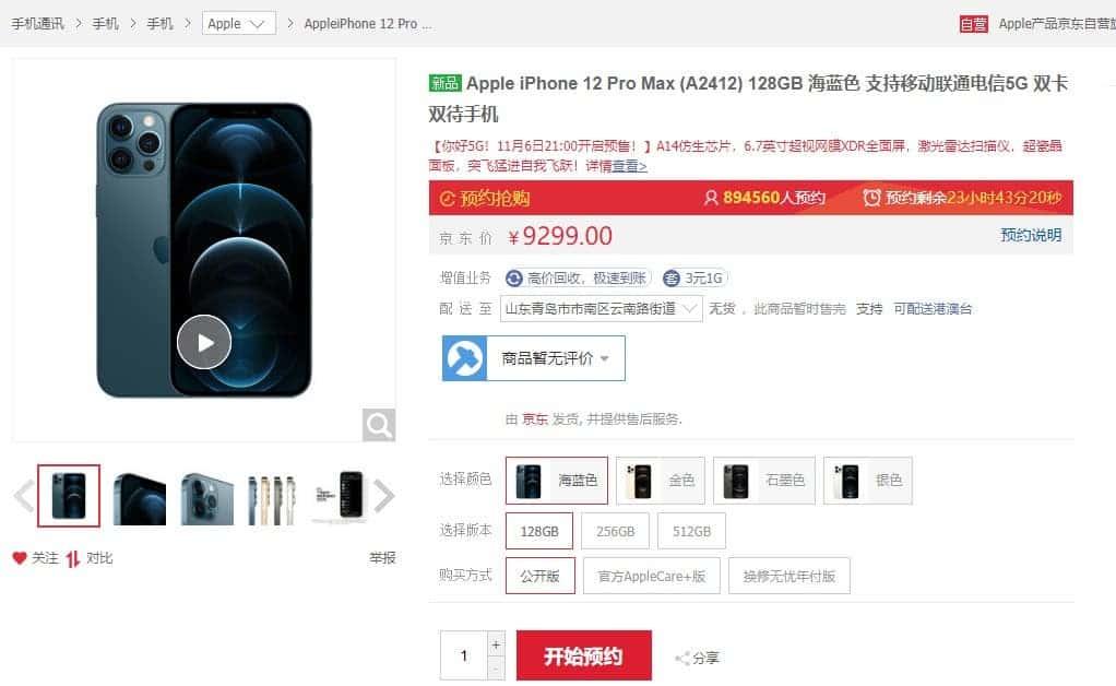 iPhone 12 Pro Max satışları