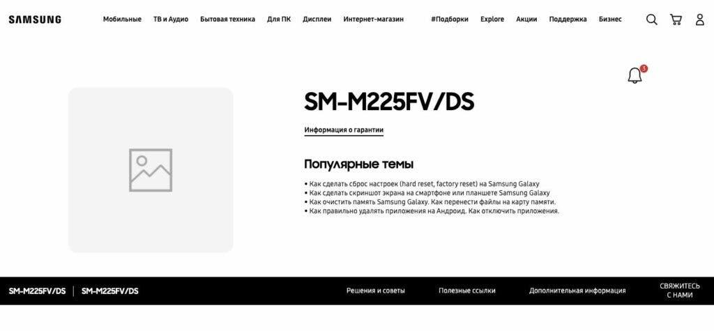 Galaxy M22 - Samsung Rusya