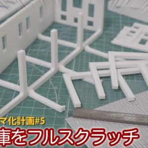 3Dプリンター機関庫 / PLA 表面処理