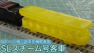 3Dモデリングしたスチーム号の客車をDMM.makeの出力サービスで造形!後編