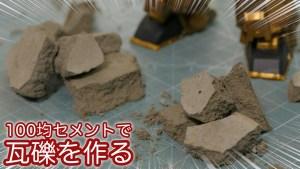 ダイソーのセメントでコンクリート瓦礫製作