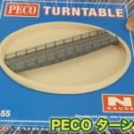 PECO ターンテーブル NB-55 組み立て