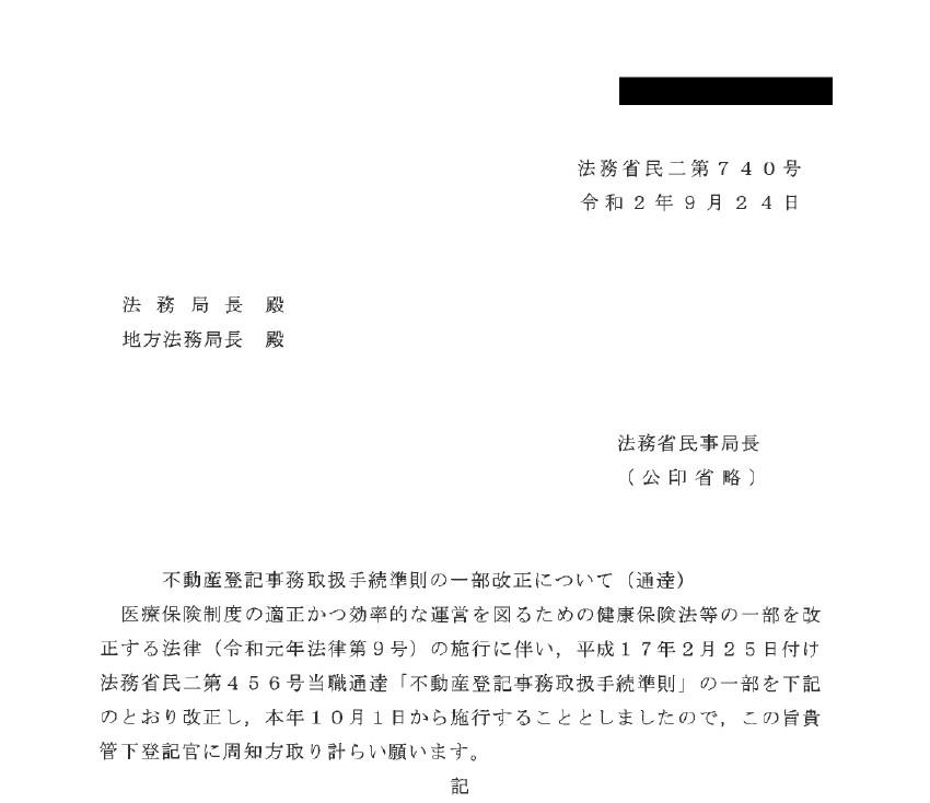 不動産登記事務取扱手続準則の一部改正について(通達)〔令和2年9月 ...