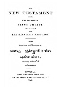 Pages from Malayalam_New_Testament_complete_Bailey_1843