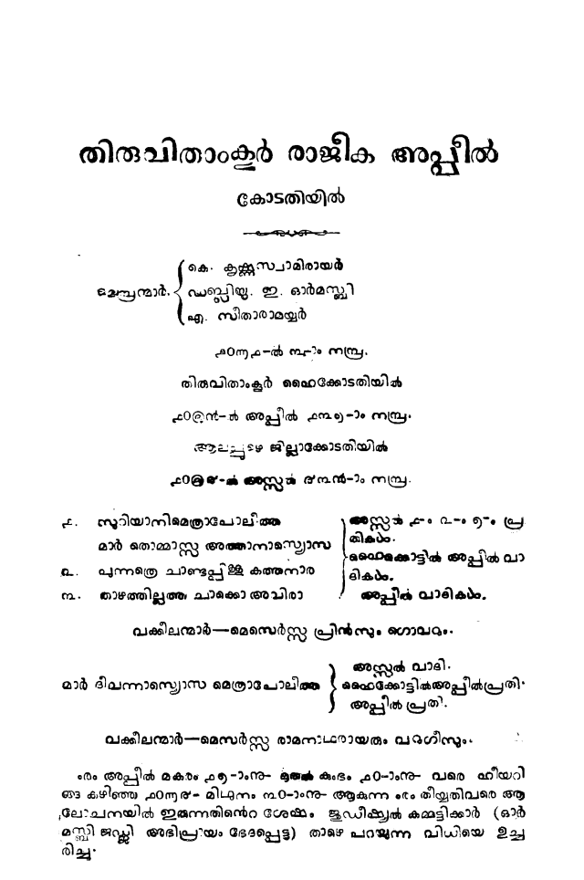 തിരുവിതാംകൂർ റോയൽ കോടതി വിധി – 1889