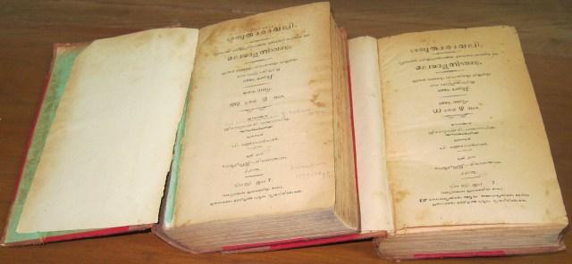 ശബ്ദതാരാവലി-രണ്ടാം പതിപ്പ്-വാല്യം ഒന്ന്, വാല്യം രണ്ട്