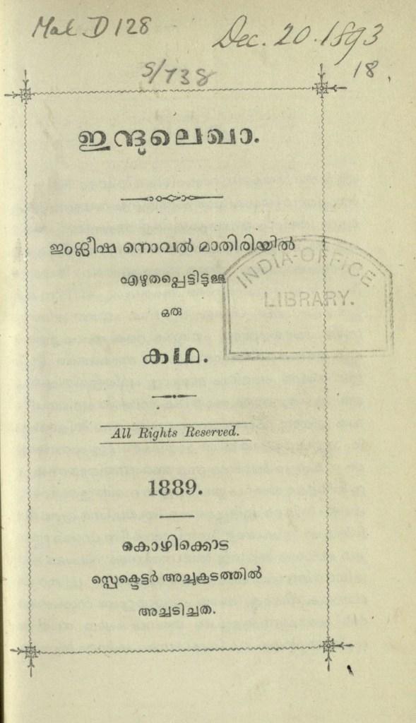 ഇന്ദുലെഖാ - ഒന്നാം പതിപ്പ് - 1889