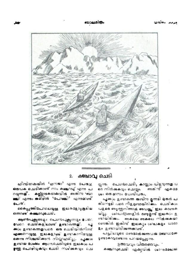 ബാലമിത്രം-1941-ഡിസംബർ - പേജ് 14