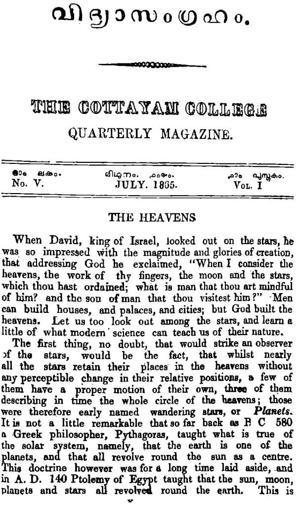 1865 ജൂലൈ – വിദ്യാസംഗ്രഹം – പുസ്തകം 1 – ലക്കം 5