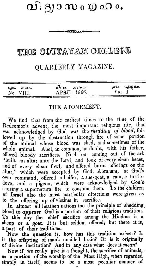 വിദ്യാസംഗ്രഹം - 1866 ഏപ്രിൽ ലക്കം