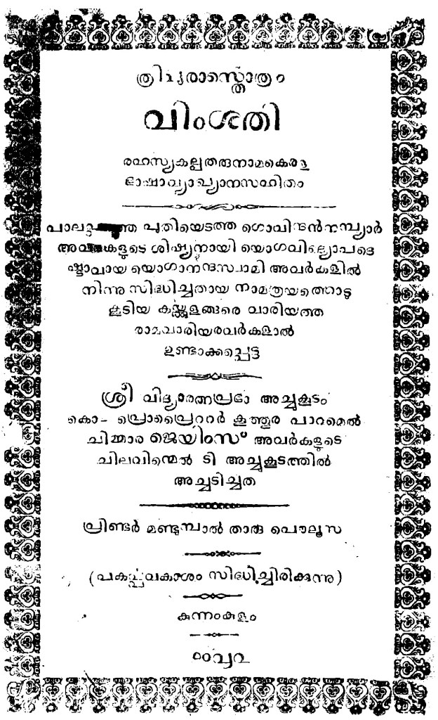 1907-ത്രിപുരാസ്തോത്രം - വിംശതി