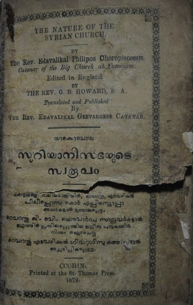 1879 - യക്കൊബായ സുറിയാനി സഭയുടെ സ്വരൂപം