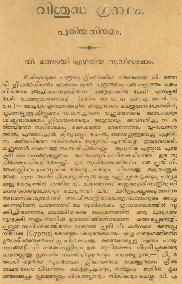 1939-മാണികത്തനാർ-പ്ശീത്താ ബൈബിൾ