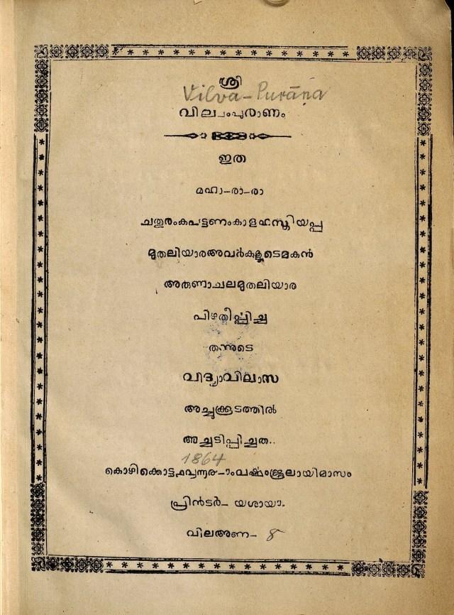 1864 - വില്വംപുരാണം