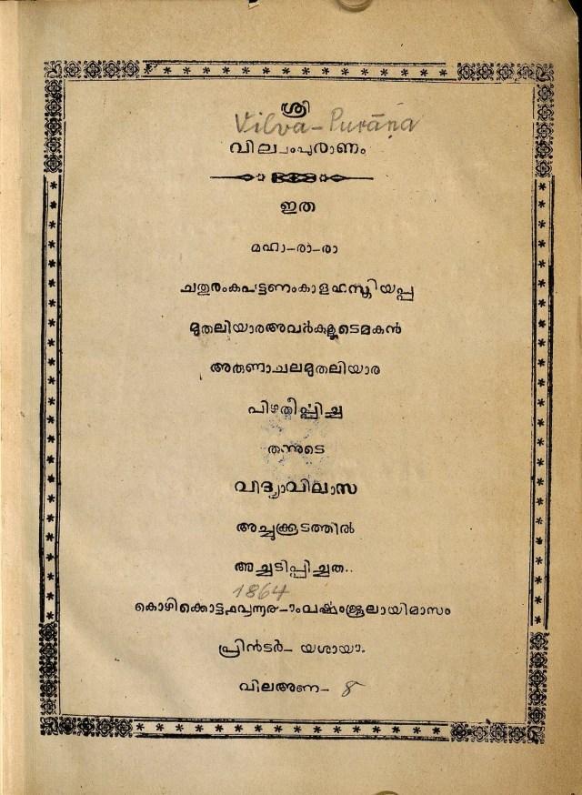 1864 – വില്വംപുരാണം