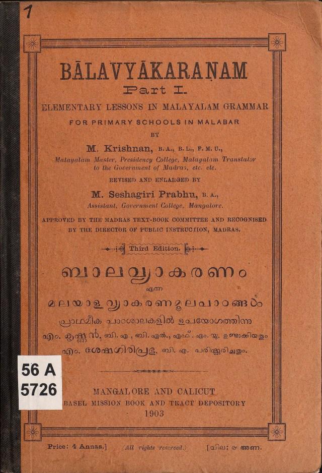 1903 - ബാലവ്യാകരണം - എം കൃഷ്ണൻ - ശേഷഗിരിപ്രഭു