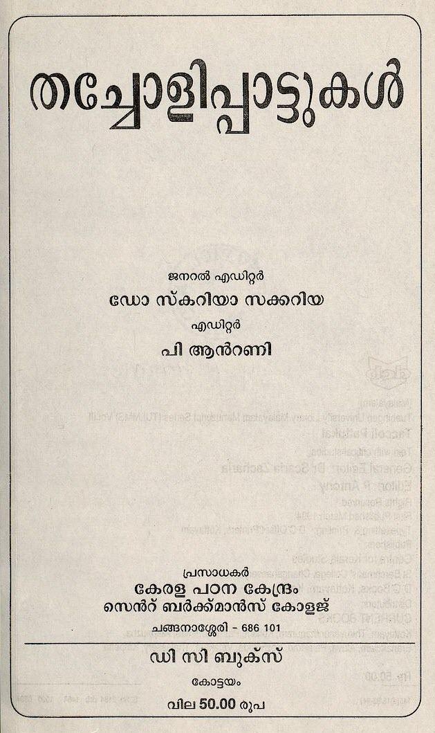 1994 - തച്ചോളിപ്പാട്ടുകൾ