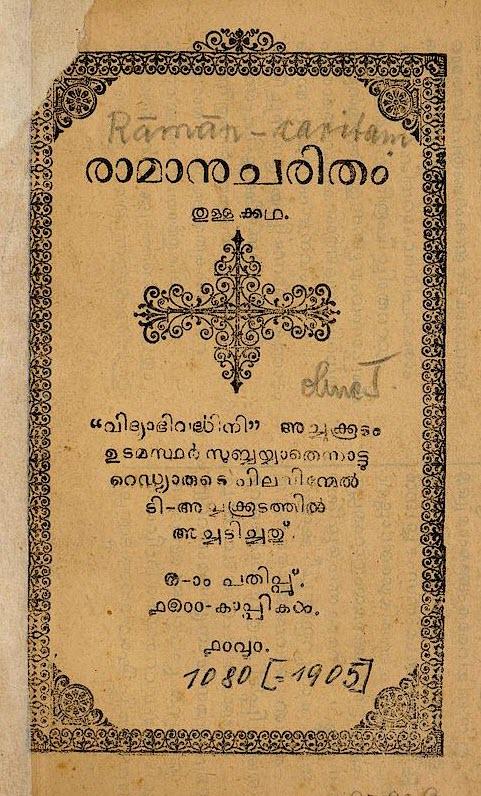 1905 - രാമാനുചരിതം