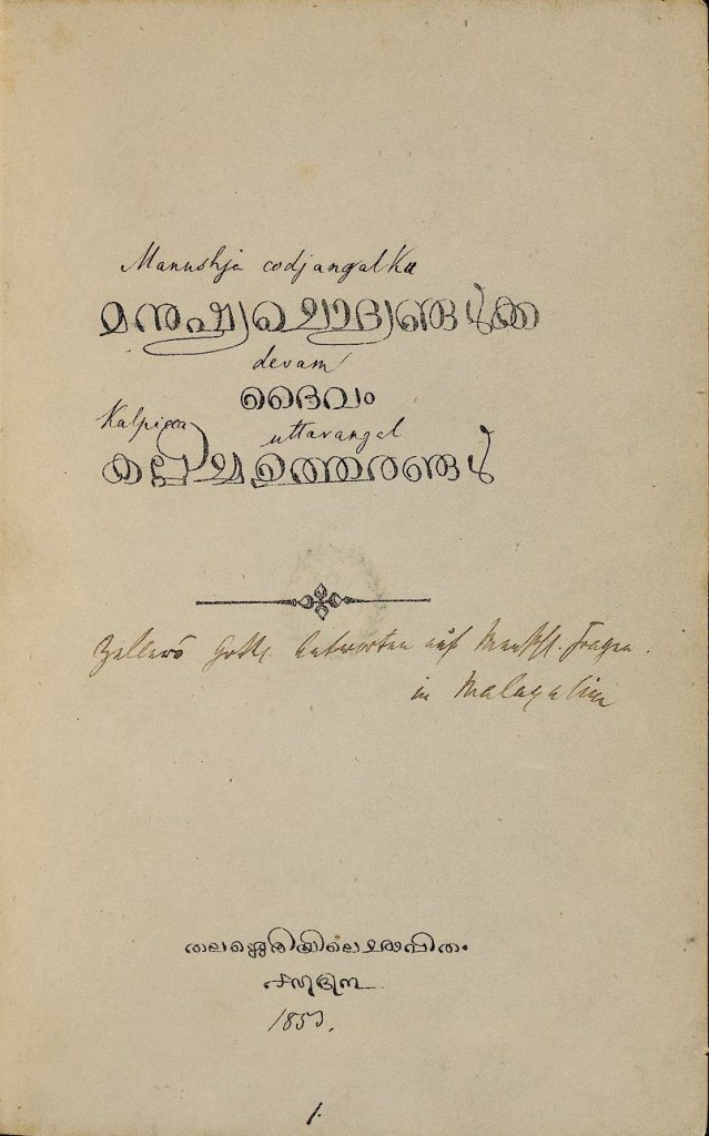 1853 - മനുഷ്യ ചൊദ്യങ്ങൾക്ക ദൈവം കല്പിച്ച ഉത്തരങ്ങൾ