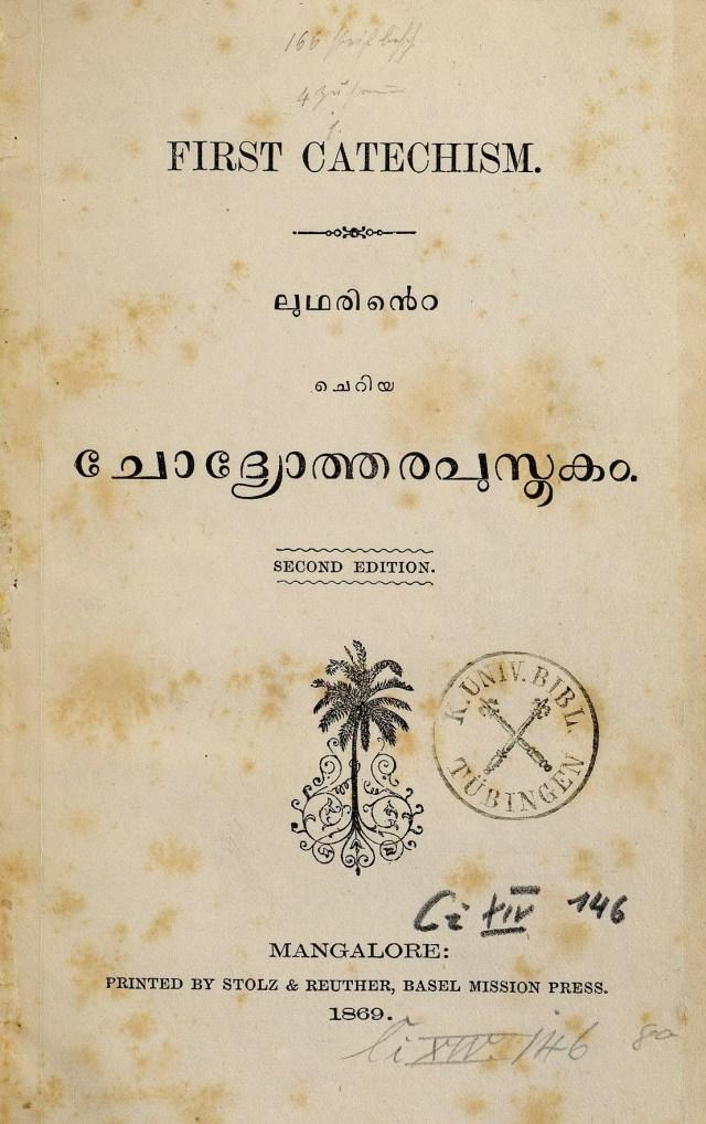 1869-ലൂഥരിന്റെ ചെറിയ ചോദ്യോത്തരപുസ്തകം