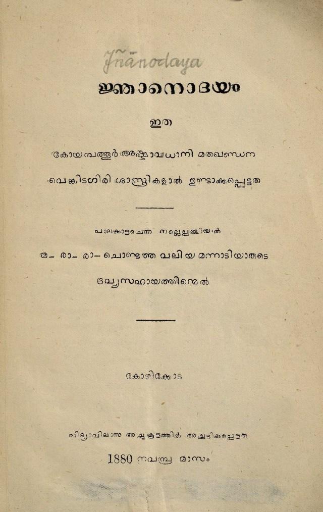1880 - ജ്ഞാനൊദയം