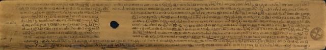 മുദ്രാരാക്ഷസം — താളിയോല പതിപ്പ്