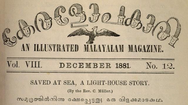1881 – കേരളോപകാരി മാസികയുടെ അഞ്ചു ലക്കങ്ങൾ