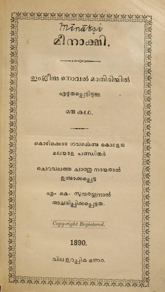 1890 – മീനാക്ഷി - ചെറുവാലത്ത് ചാത്തു നായർ