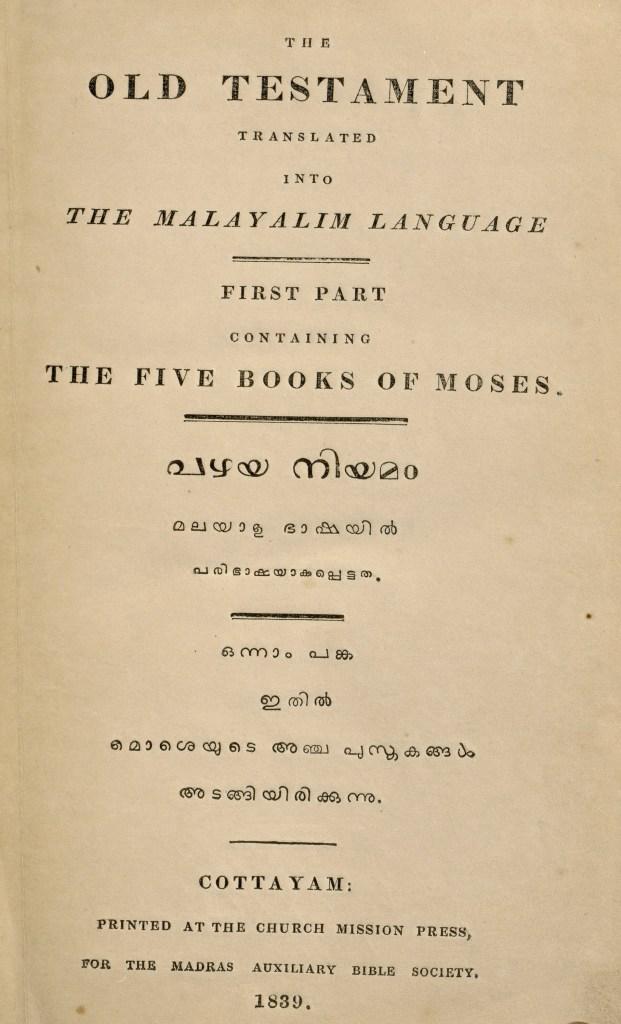 1839 - 1841 - ബെഞ്ചമിൻ ബെയിലി - പഴയനിയമ പുസ്തകങ്ങൾ - ഒന്നാം പങ്ക്, രണ്ടാം പങ്ക്, മൂന്നാം പങ്ക്