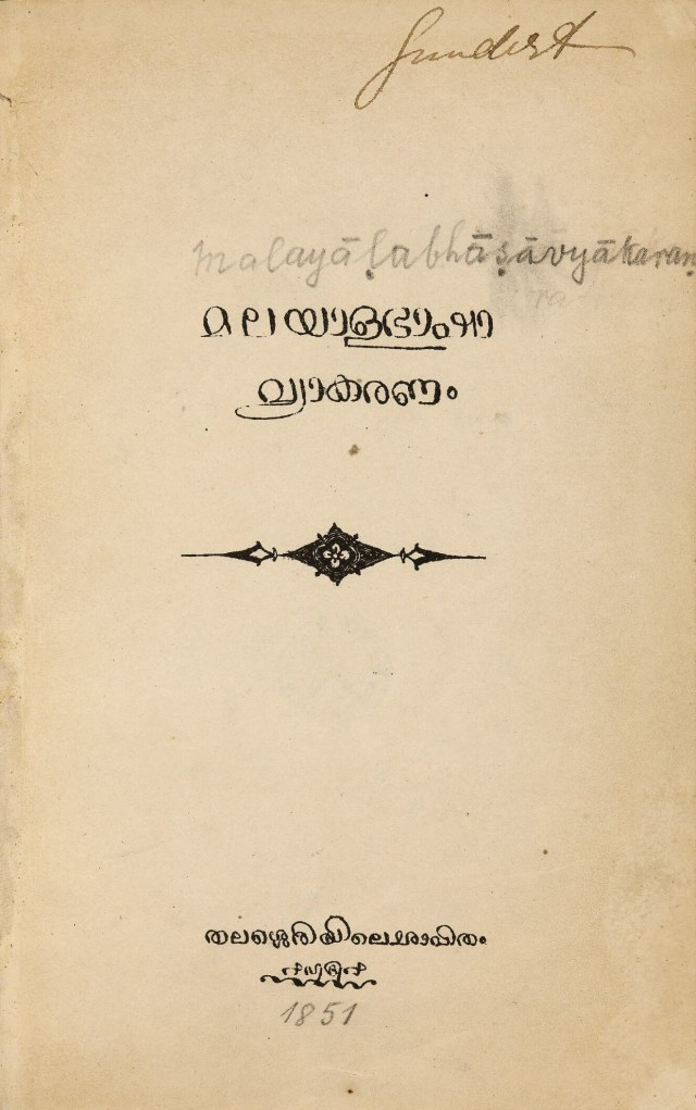 1851 – മലയാളഭാഷാവ്യാകരണം – ഹെർമ്മൻ ഗുണ്ടർട്ട് – ലിത്തോഗ്രഫി പതിപ്പ്