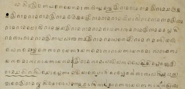 1851 – അദ്ധ്യാത്മരാമായണം കിളിപ്പാട്ട് – കൈയെഴുത്ത് പ്രതി
